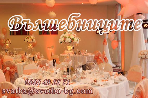 Сватбена декорация в Хотел Холидей Инн
