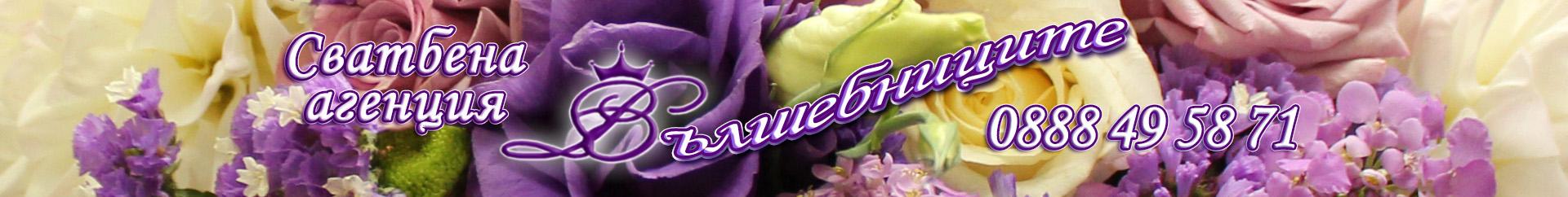 Лого на Сватбена агенция Вълшебниците София сватбена украса и декорация на сватба в България, сватбен агент и wedding planner