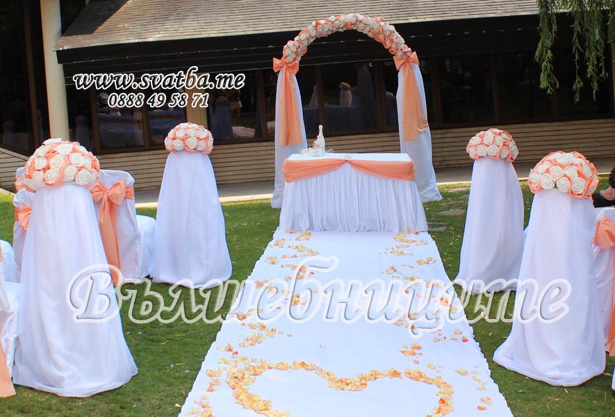 Украса за сватба в София хотел Маринела Hotel Marinela Sofia wedding в прасковено, декорация на сватба с прасковени панделки за столове и бели калъфи за столове под наем, церемония за сключване на граждански брак навън в градинас със сватбена арка в прасковено