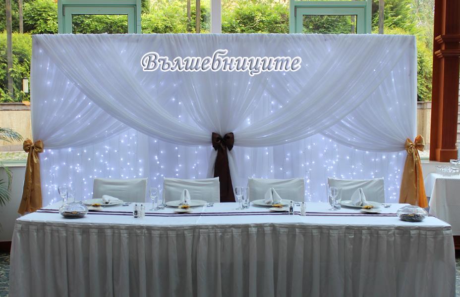 Украса за сватба в София хотел Мезон Maison Hotel Sofia wedding в кафяво и златно, декорация на сватба с кафяви панделки на стена параван зад сватбената официалната маса за младоженците