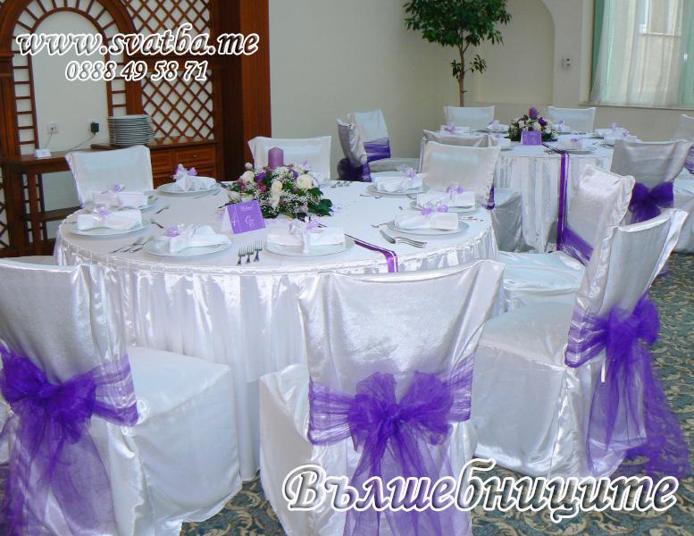 Сватбена декорация с Покривки за маси за сватба