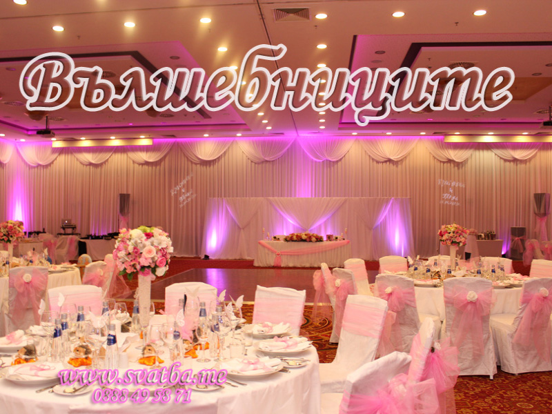 Сватбена декорация в Хотел РИУ Правец RIU Pravets