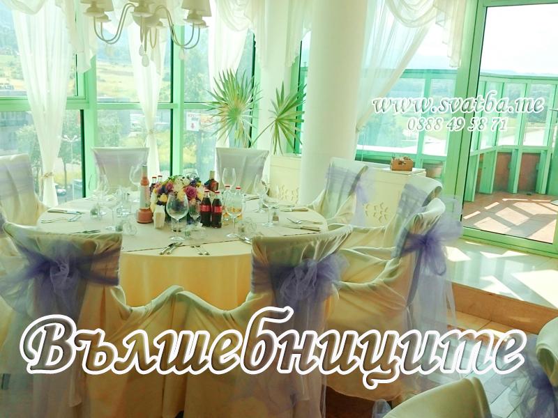 Сватбена декорация в Хотел Земята и Хората