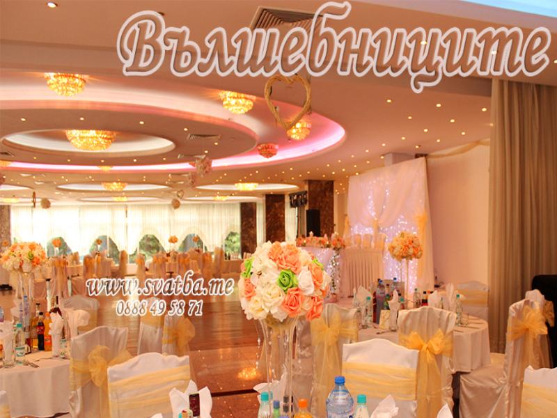 Сватбена декорация в Парк Хотел Москва