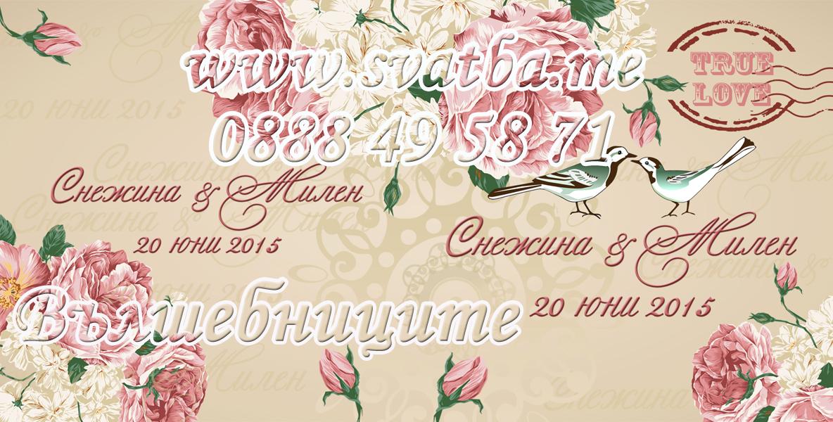 Сватбени покани текстове